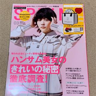 スプリング 3月号 雑誌のみ(ファッション)
