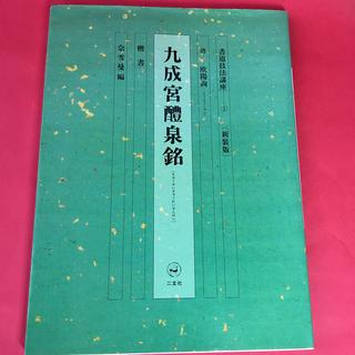 九成宮醴泉銘(書道用品)