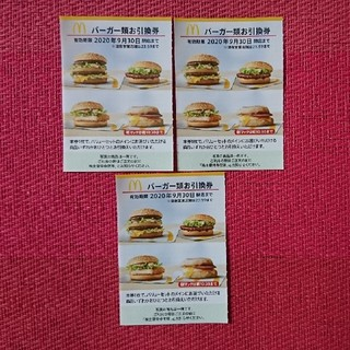 マクドナルド(マクドナルド)のバーガー類 引換券 3枚セット マクドナルド(フード/ドリンク券)