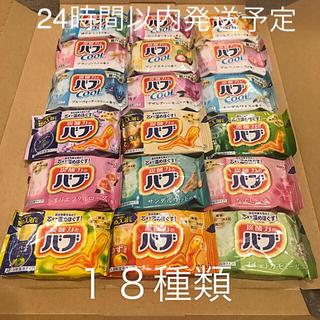 花王 - 花王 バブ 18種類 18錠 入浴剤