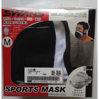 スワンズ(SWANS)の未使用✨スワンズ スポーツマスク Mサイズ🌱(その他)