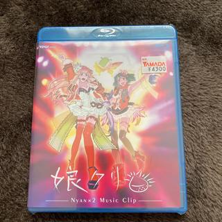 マクロスF MUSIC CLIP集 娘クリ Blu-ray(アニメ)