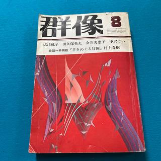 コウダンシャ(講談社)の群像 1982年8月号(文学/小説)