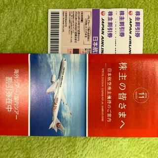 JAL 株主優待券 3枚【送料無料】(航空券)