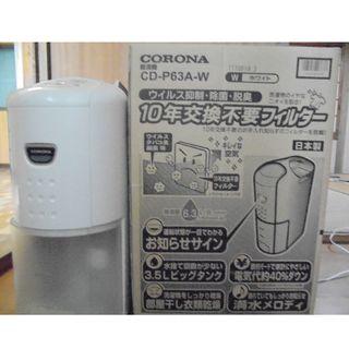 コロナ - コロナ 除湿機 CD-P63A-W 2018年製 ☆最終価格