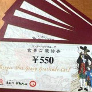 最新リンガーハット優待券13750円分(550円券×25枚)来年1月末迄有効 (レストラン/食事券)