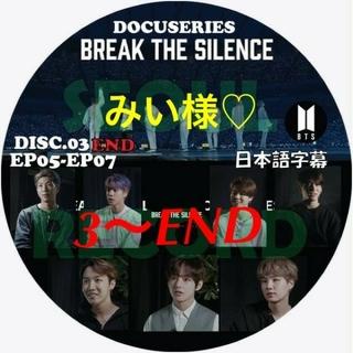 ボウダンショウネンダン(防弾少年団(BTS))のBTS🐤最新版‼️《みい様💠専用》EP.3〜END‼️ BREAK〜(K-POP/アジア)
