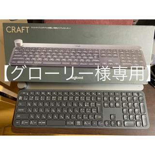 【グローリー様専用】ロジクール CRAFT キーボード(PC周辺機器)