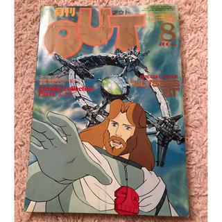 月刊 OUT 昭和56年 8月号(漫画雑誌)