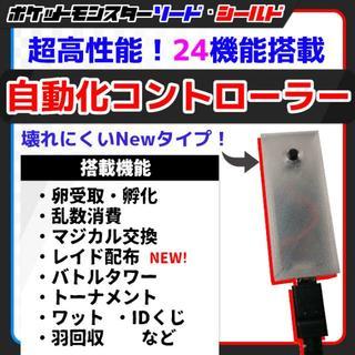 【24機能】ポケモン剣盾 高性能 自動化装置 #352(その他)
