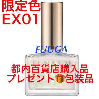 ルナソル(LUNASOL)の新品未使用!ルナソル 【限定色】EX01シェルペタル(マニキュア)