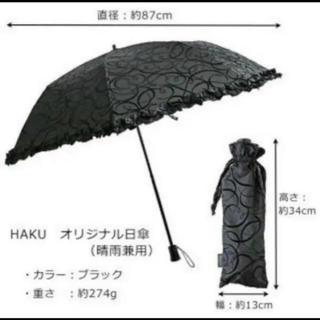 シセイドウ(SHISEIDO (資生堂))の新品未使用☆HAKU 日傘(傘)