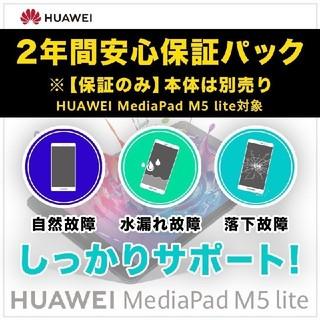 HUAWEI MediaPad M5 lite 8 安心保証(2年) 新品未使用(タブレット)