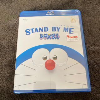 STAND BY ME ドラえもん【ブルーレイ通常版】 Blu-ray(アニメ)