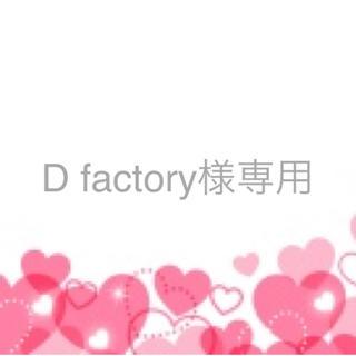 インプレス(Impress)のD factory様専用(コンピュータ/IT)