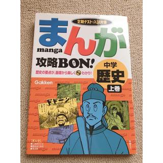 ガッケン(学研)のまんが攻略bon! 定期テスト対策 中学歴史 上巻(語学/参考書)