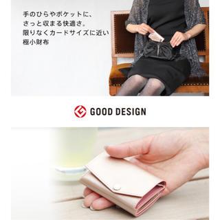 グッドデザイン賞 小さい財布 abrAsus(折り財布)