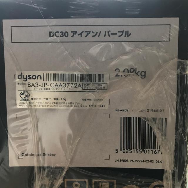 Dyson(ダイソン)のダイソンDC30ハンディクリーナー スマホ/家電/カメラの生活家電(掃除機)の商品写真
