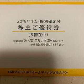 マクドナルド 優待 5冊(フード/ドリンク券)