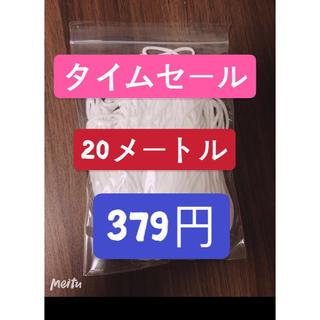 マスクゴム紐(生地/糸)