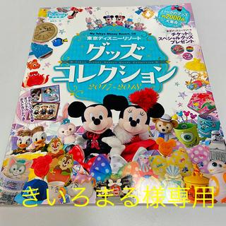 東京ディズニーリゾートグッズコレクション 2017-2018・2016-2017(地図/旅行ガイド)