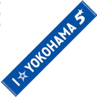 横浜DeNAベイスターズ - I ☆ YOKOHAMA タオル  5周年