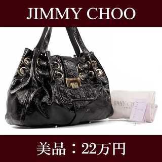 JIMMY CHOO - 【全額返金保証・送料無料・美品】ジミーチュウ・ショルダーバッグ(E147)