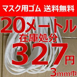 マスク(THE MASK)の26 マスク専用ゴム20m ハンドメイド 白 3mm巾 紐 ゴム紐(各種パーツ)