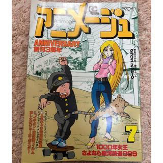 アニメージュ 昭和53年 7月号(漫画雑誌)