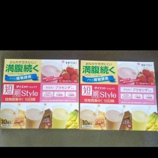 ダイエットシェイク 2箱 20包分 短期スタイル(ダイエット食品)