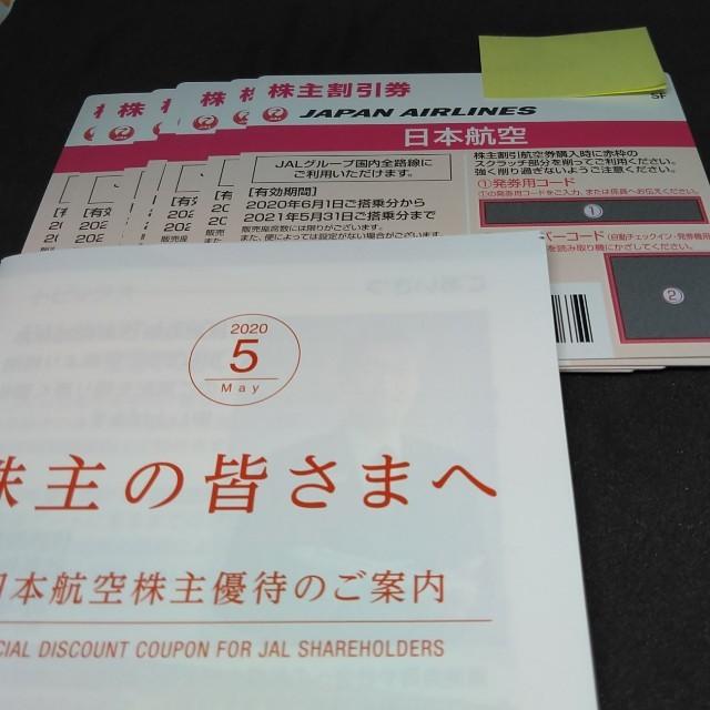 JAL(日本航空)(ジャル(ニホンコウクウ))の最新7枚 JAL株主優待券 クリックポスト送料無料 a チケットの乗車券/交通券(航空券)の商品写真