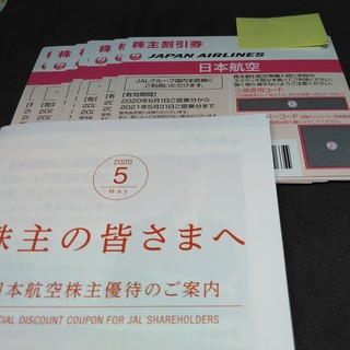 ジャル(ニホンコウクウ)(JAL(日本航空))の最新7枚 JAL株主優待券 クリックポスト送料無料 a(航空券)