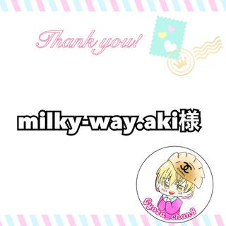milky-way.aki様(各種パーツ)