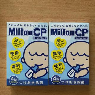 ミルトン 錠剤 サンプル(哺乳ビン用消毒/衛生ケース)