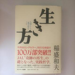 サンマーク出版 - 稲盛和夫 生き方 人間として一番大切なこと