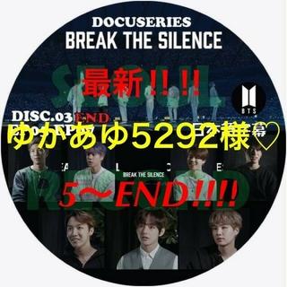 ボウダンショウネンダン(防弾少年団(BTS))のBTS🐤最新版‼️《ゆかあゆ5292様💠専用》EP.5〜END‼️(K-POP/アジア)