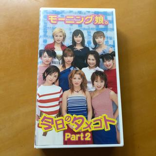 モーニングムスメ(モーニング娘。)のモーニング娘。今日のタメゴトPart2 VHS(アイドル)