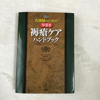 看護師のための早引き褥瘡ケアハンドブック ALL COLOR(健康/医学)