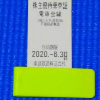 東武鉄道株主優待 乗車証 1枚(鉄道乗車券)