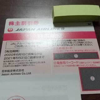 JAL(日本航空) - JAL 日本航空 株主優待券1枚