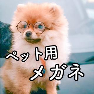 k77【新品】猫 犬 うさぎ サングラス メガネ 眼鏡 コスプレ ブライス