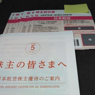 ジャル(ニホンコウクウ)(JAL(日本航空))の最新7枚 JAL株主優待券 クリックポスト送料無料 b(航空券)