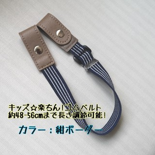 キッズ☆楽ちん!ゴムベルト【紺色ボーダー】約48~56cmまで長さ調節可能☆(ベルト)