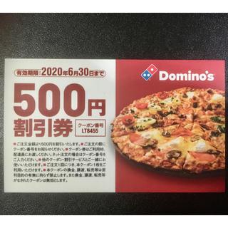 ドミノピザ 500円割引券 1枚 2020年6月30日まで Domino's(フード/ドリンク券)