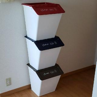 【専用】スタックできるダストボックス3つセット(ごみ箱)