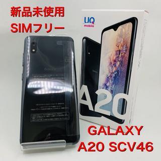 未使用 SIMフリー Galaxy SCV46 A20 ブラック 445(スマートフォン本体)