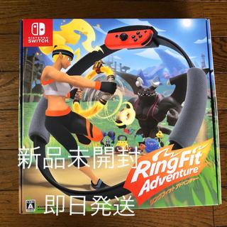 ニンテンドウ(任天堂)のリングフィット アドベンチャー Switch  新品未開封(家庭用ゲームソフト)