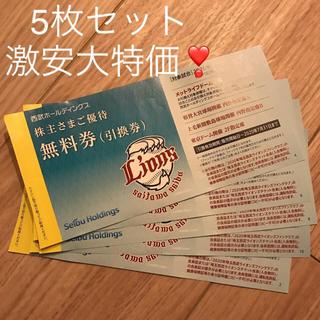 期間限定値下☆5枚 埼玉西武ライオンズ 株主優待券 引換券 野球(野球)