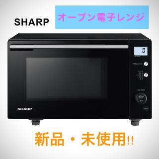 シャープ(SHARP)の【SHARP】オーブン電子レンジ(電子レンジ)