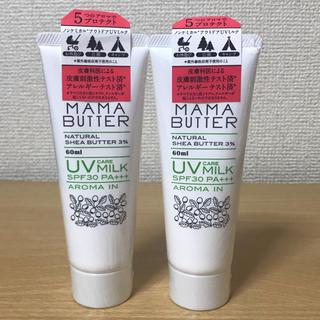 ママバター(MAMA BUTTER)のママバター UVケアミルク アロマイン 2本セット(日焼け止め/サンオイル)